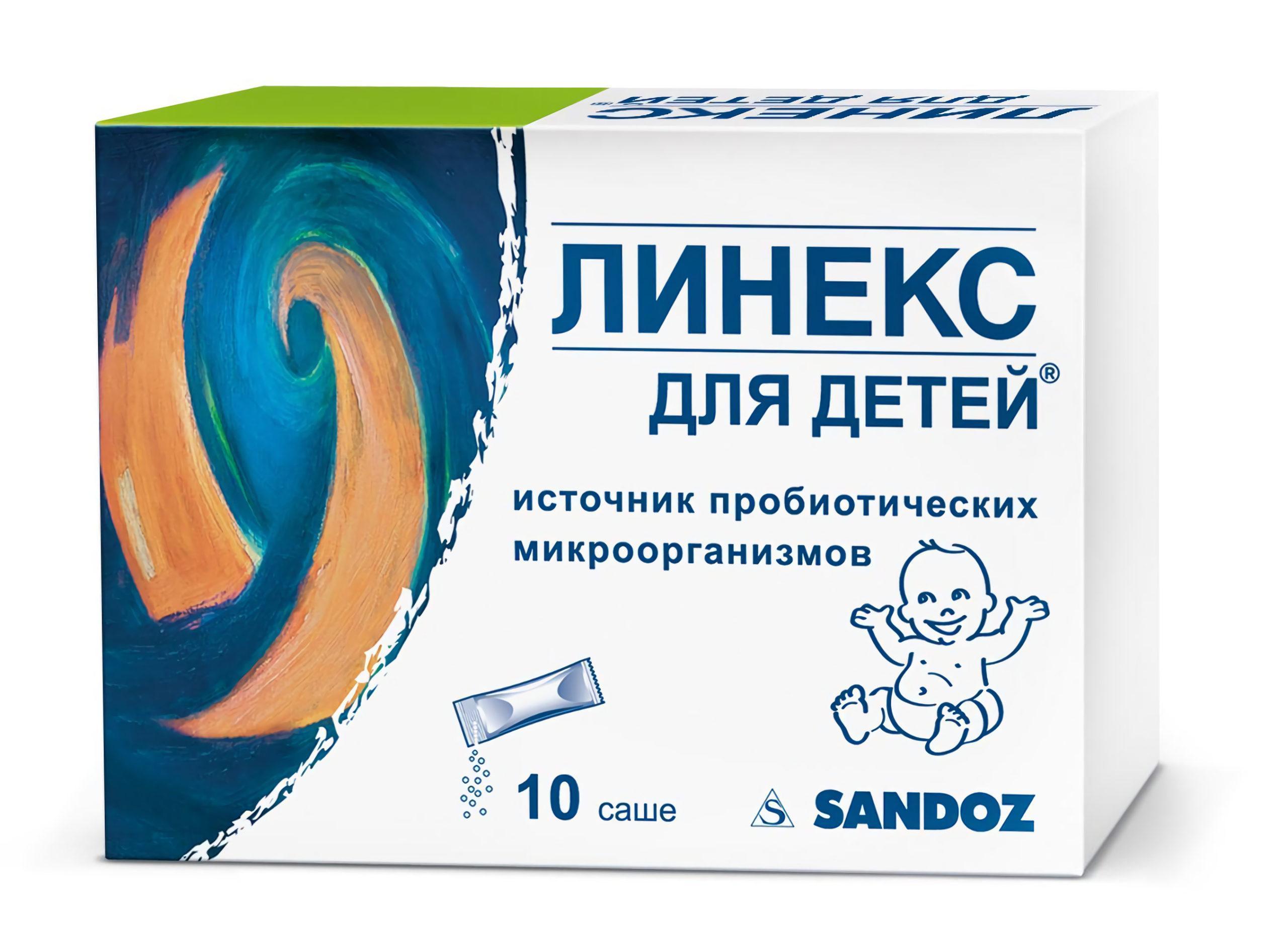 Linex pentru copii